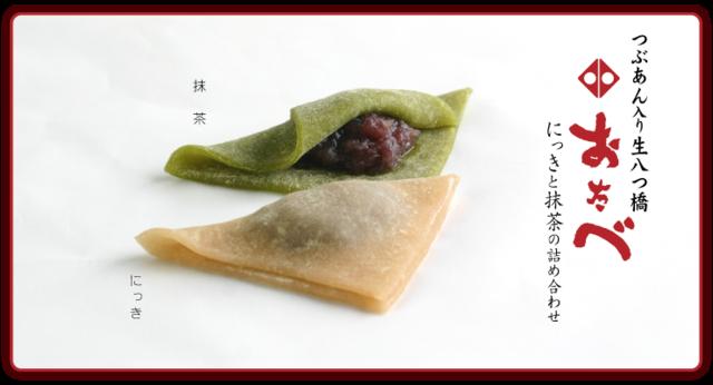 おたべ生八つ橋抹茶ニッキ,京都,おたべ,手作り体験