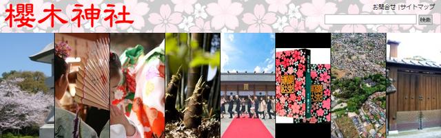 櫻木神社イメージ,お宮参り,
