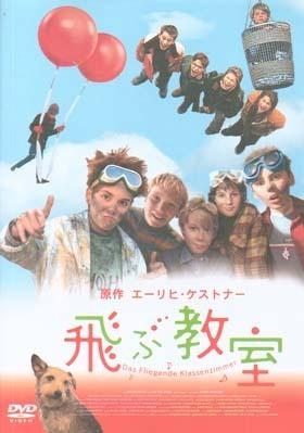 飛ぶ教室DVD,子ども,おすすめ,映画