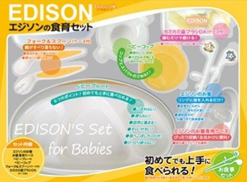 KJC エジソンの食育セット,離乳食,食器,選び方