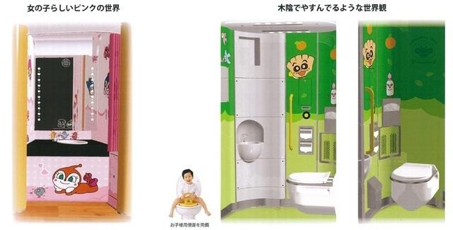 アンパンマン列車トイレと洗面台,アンパンマン,列車,子ども