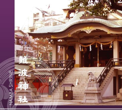 難波神社公式HP,大阪,お宮参り,神社