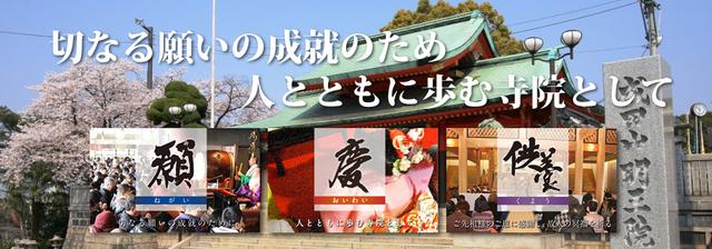 成田山不動尊 公式HP,大阪,お宮参り,神社