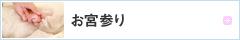 スタジオアルファ 公式HP,大阪,お宮参り,神社