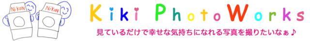 キキフォトワークス 公式HP,大阪,お宮参り,神社
