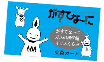 会員カード,東京,ガス,科学館