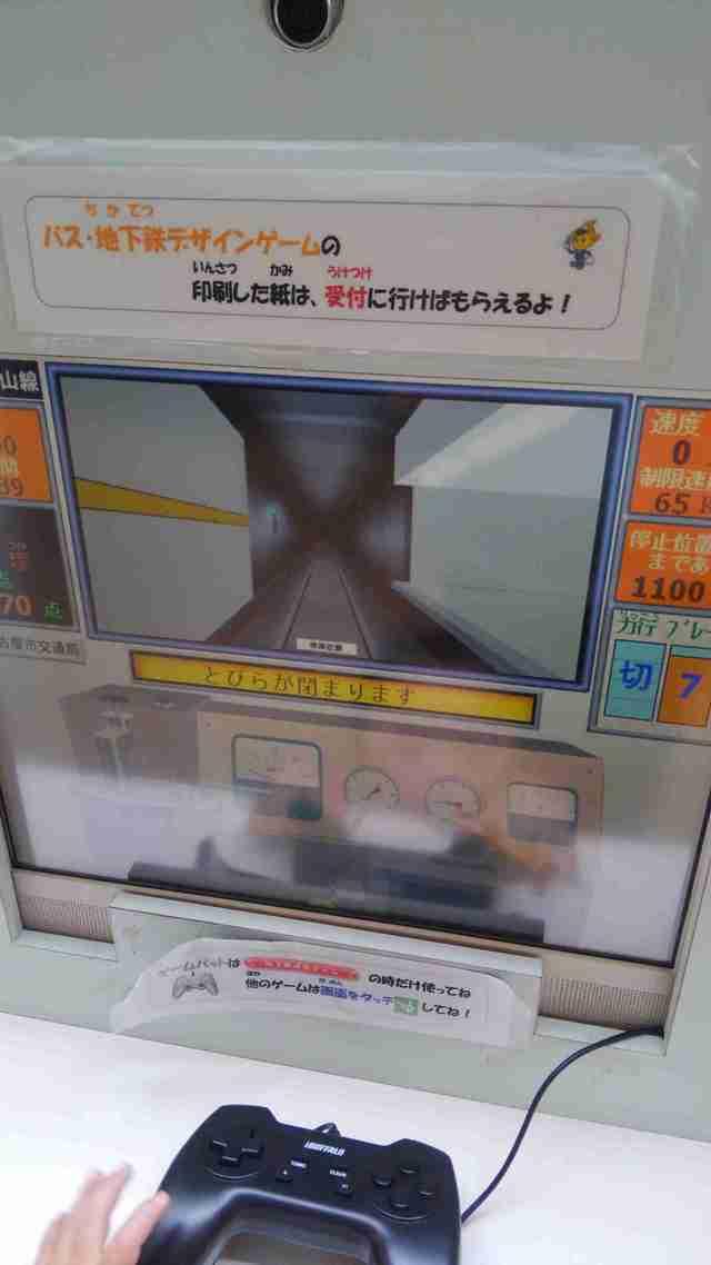 摸擬操縦,名古屋,地下鉄,観光