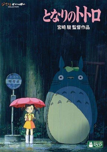 となりのトトロ[DVD],アニメ,DVD,おすすめ