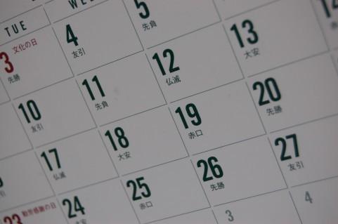 カレンダー,ひな祭り,初節句,お祝い