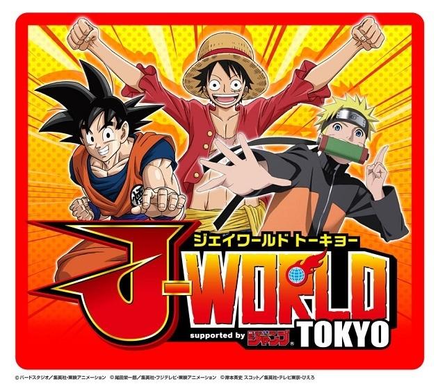 ジャンプのキャラクター達,池袋,J-WORLD,アニメ