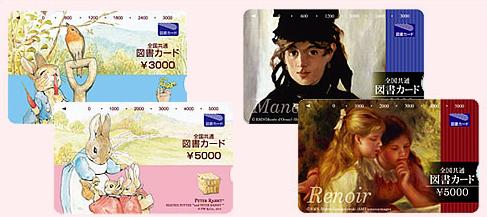 図書カード,小学校,入学祝,定番プレゼント