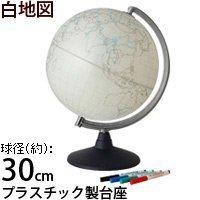 地球儀 白地図30,小学校,入学祝,定番プレゼント
