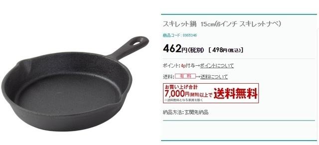 ニトリ スキレット鍋 15cmの写真,レシピ,おしゃれ,ニトスキ