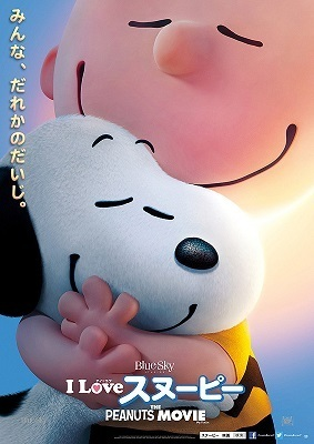 I LOVE スヌーピー ,冬休み,子ども,映画