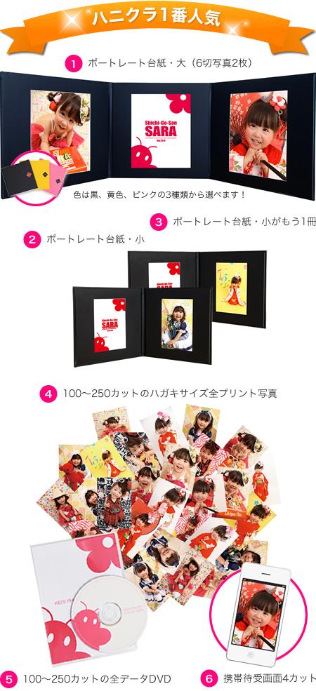 HONEY&CRUNCHアルバム,京都府,写真スタジオ,おすすめ