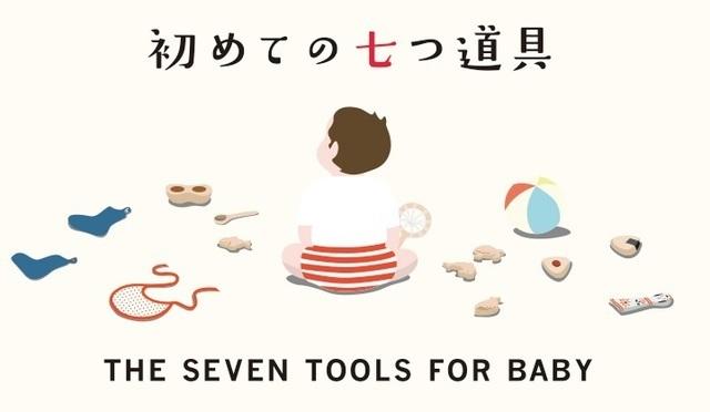 はじめての七つ道具,七つ道具,中川政七商店,花ふきん