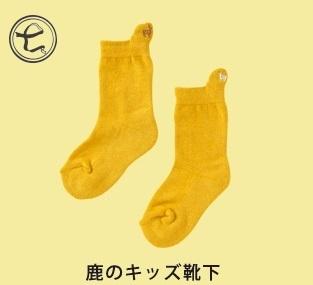 鹿のキッズ靴下,七つ道具,中川政七商店,花ふきん