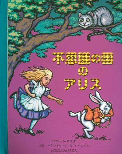 不思議の国のアリス(とびだししかけえほん),絵本,しかけ,童話