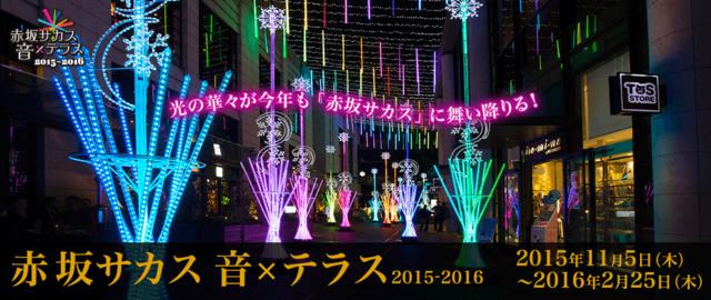 「赤坂サカス 音×テラス」,東京,スケート,リンク