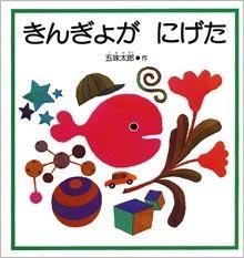 きんぎょがにげた表紙,赤ちゃん,五味太郎,絵本