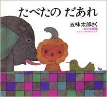 たべたのだあれ表紙,赤ちゃん,五味太郎,絵本