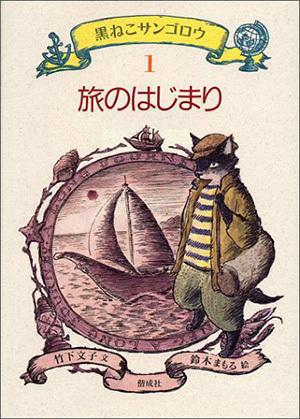 黒ねこサンゴロウ,海,冒険,絵本