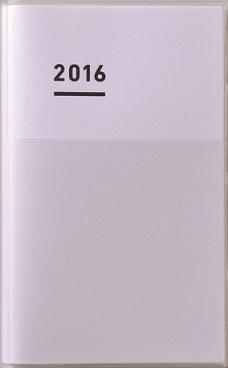 ジブン手帳2016,おすすめ,スケジュール張,2016