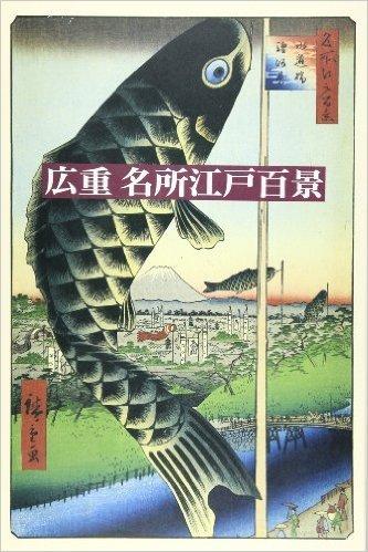 歌川広重「名所江戸百景」より,端午の節句,鯉のぼり,由来