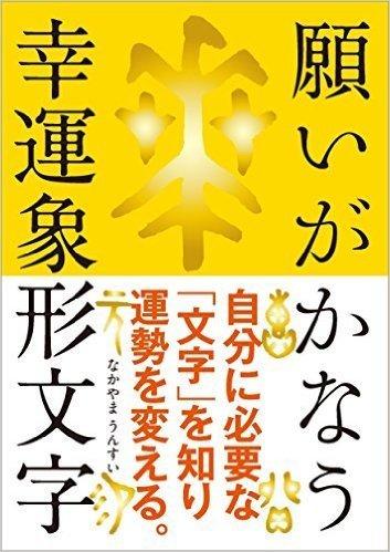 願いがかなう幸運象形文字──【特別付録】幸運象形文字カード&幸運象形文字御札,名付け,おすすめ,本