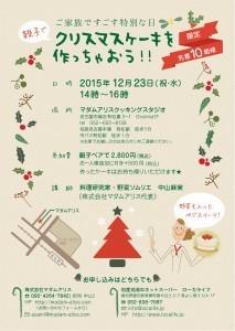 ローカライフ,愛知,子ども,クリスマスイベント