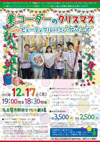 栗コーダーのクリスマス,愛知,子ども,クリスマスイベント