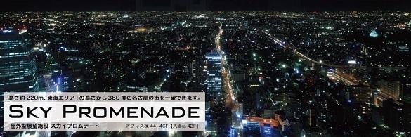 スカイプロムナード,名古屋,夜景,スポット