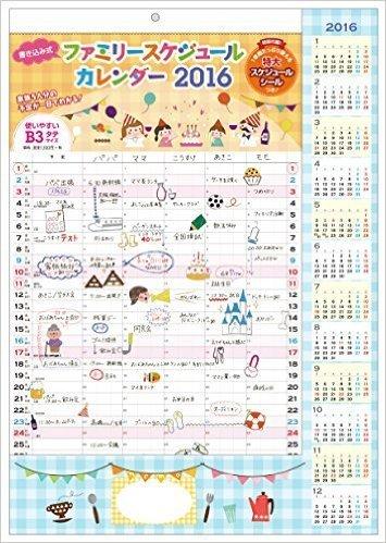 ファミリースケジュールカレンダー2016年,2016年,カレンダー,おすすめ