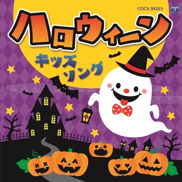 ハロウィーンキッズソング,ハロウィン,パーティー,CD