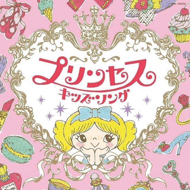 プリンセスキッズソング,ハロウィン,パーティー,CD