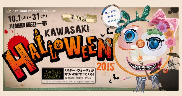 KAWASAKI Halloween 2015,ハロウィン,パーティー,CD