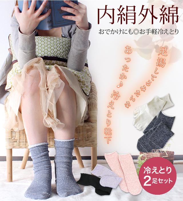 冷えとり靴下 内絹外綿ソックス 2足セット 5本指,冷え性,靴下,おすすめ