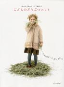こどものどうぶつニット,本,編み物,子ども