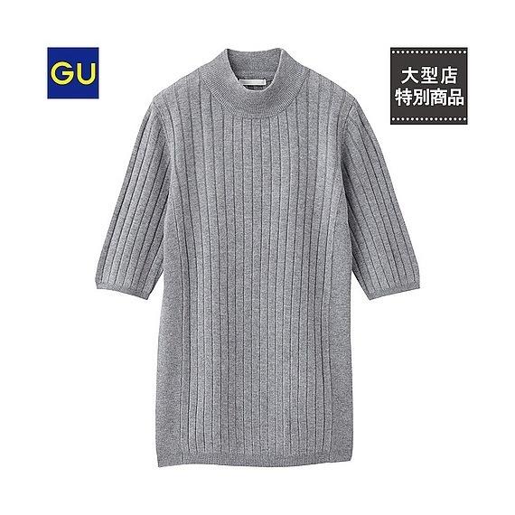 リブハイネックセーター(半袖),GU,秋冬,コーデ