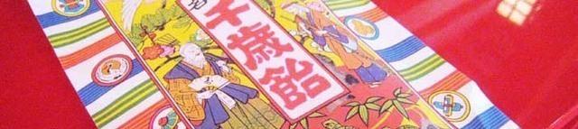 御館山稲荷神社の千歳あめ,七五三,九州,神社