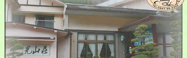 光山荘,静岡,旅館,おすすめ