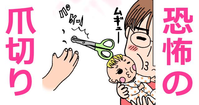 赤ちゃんの爪を切る,育児,マンガ,今日