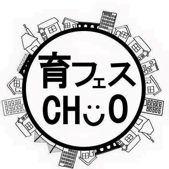育フェCHUO,晴海,トリトン,イベント