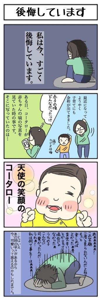 ,育児,漫画,後悔