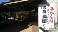 久保農園,広島,人気,スポット