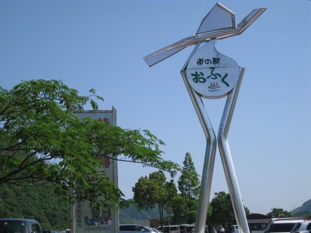 道の駅 おふく,山口県,観光,道の駅