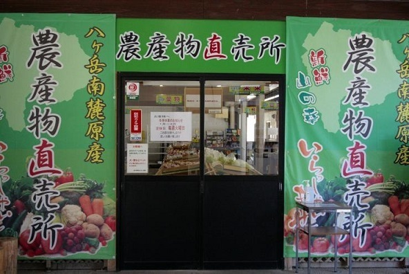 農作物特売所,道の駅,南きよさと,観光
