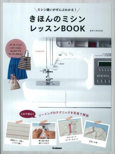 きほんのミシン レッスンBOOK: ミシン縫いがぜんぶわかる!,ミシン,初心者,