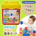◎Baby Clemmy ベビークレミー やわらかブロック基本セットボックス【即納】,おもちゃ,ブロック,