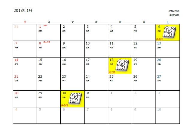 1月戌の日カレンダー,戌の日,水天宮,